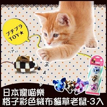 寵喵樂《逗貓玩具-格子絨布老鼠》3入/一組(LWT-88148)