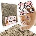 集砂貓抓板(2片)