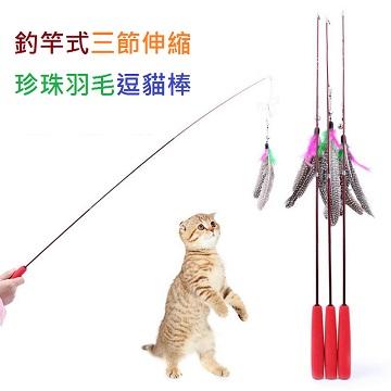 逗貓棒 三節伸縮釣竿式羽毛棒
