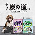 【炭道】寵物尿布墊33X45cm 100入