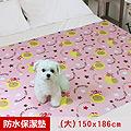 【奶油獅】台灣製造-搖滾星星ADVANTA超防水止滑保潔墊/尿布墊/寵物墊(大150*186cm)-粉紅