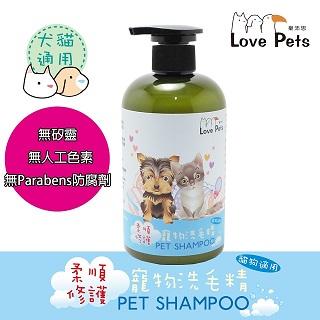 《Love Pets 樂沛思》柔順修護寵物洗毛精-犬貓適用 500ml+防蚤抑菌寵物洗毛精-犬貓適用 500ml