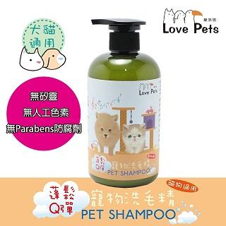 《Love Pets 樂沛思》蓬鬆Q彈寵物洗毛精-犬貓適用 500mlx2入