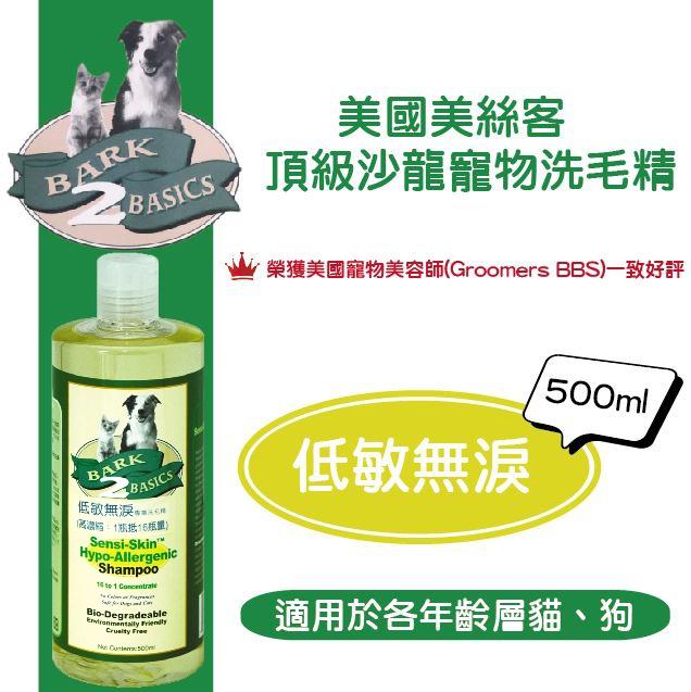 美國美絲客 專業貓犬濃縮洗毛精 天然低敏配方 低敏無淚 500ML