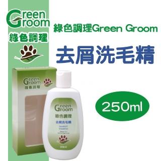 綠色調理 貓犬專用濃縮洗毛精 天然滋潤去屑配方 去屑洗毛 250ML