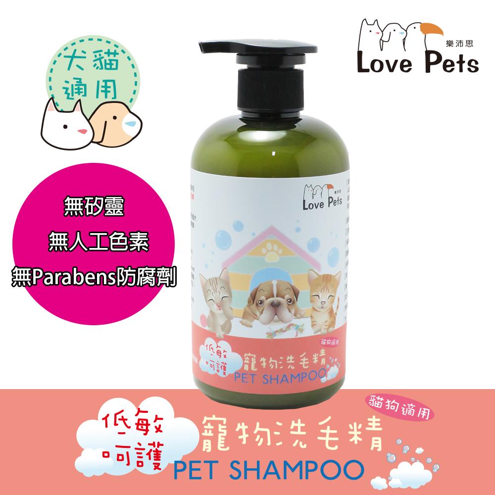 《Love Pets 樂沛思》低敏呵護寵物洗毛精-犬貓適用 500ml