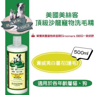 美國美絲客 專業貓犬濃縮洗毛精 天然護毛配方 夏威夷白薑花 500ML