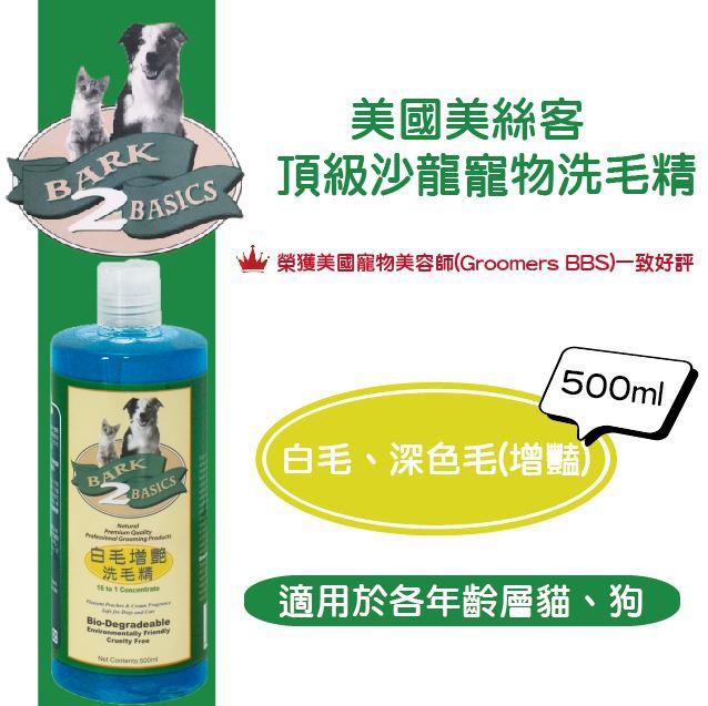 美國美絲客 專業貓犬濃縮洗毛精 天然增豔配方 白毛、深色毛 500ML
