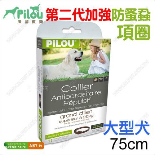 法國皮樂Pilou第二代防蚤蝨項圈-大型犬(75cm)GMP.歐盟認證