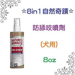 美國8in1 自然奇蹟-犬用防舔咬噴劑(8oz/236ml) 降低家具破壞 咬傷 咬壞