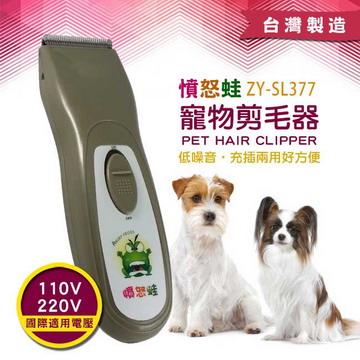 【Fuuga風雅】充/插電兩用國際電壓 寵物剪毛器(ZY-SL377)