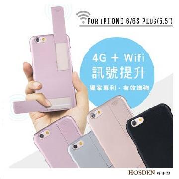 EZGO 4G+WIFI 增強信號保護殼 手機殼 5.5吋 iPhone 6 PLUS/粉