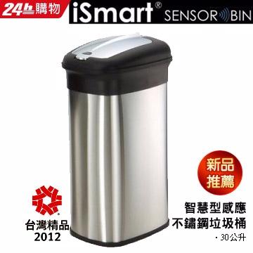 iSmartR智慧型感應不鏽鋼垃圾桶-30公升