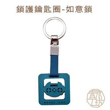 【青木工坊】鎖護(守護)鑰匙圈-如意鎖