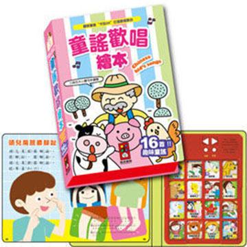 【風車圖書】童謠歡唱繪本 10155915