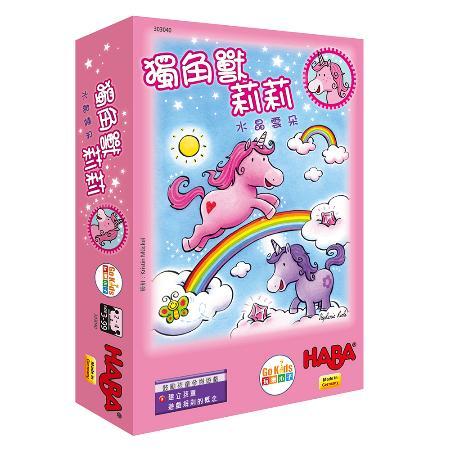 獨角獸莉莉 Unicorn Glitterluck (中文版) HABA