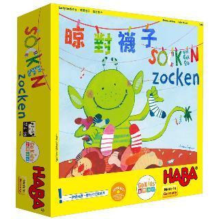晾對襪子 (中文版) Socken zucken HABA