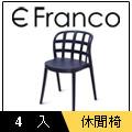 【FRANCO】艾西簡約餐椅/休閒椅-4色/Elsie (4入)