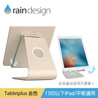 Rain Design mStand Tabletplus 角度可調鋁質平板散熱架-金色
