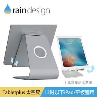 Rain Design mStand Tabletplus 角度可調鋁質平板散熱架-太空灰