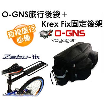 《O-GNS Votager》自行車專用旅行後袋+《Krex Zebu Fix》專業自行車固定後架特惠組