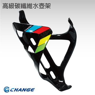 [Change] 全3K碳纖維水壺架 超輕量 CB02