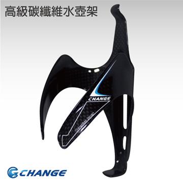 [Change] 全3K碳纖維水壺架 超輕量