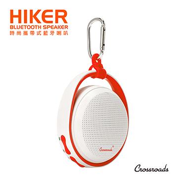 ◤美國知名品牌 火熱上市 ◢【Crossroads】戶外型防潑水藍芽喇叭-橘色 (XRD-HIKER)