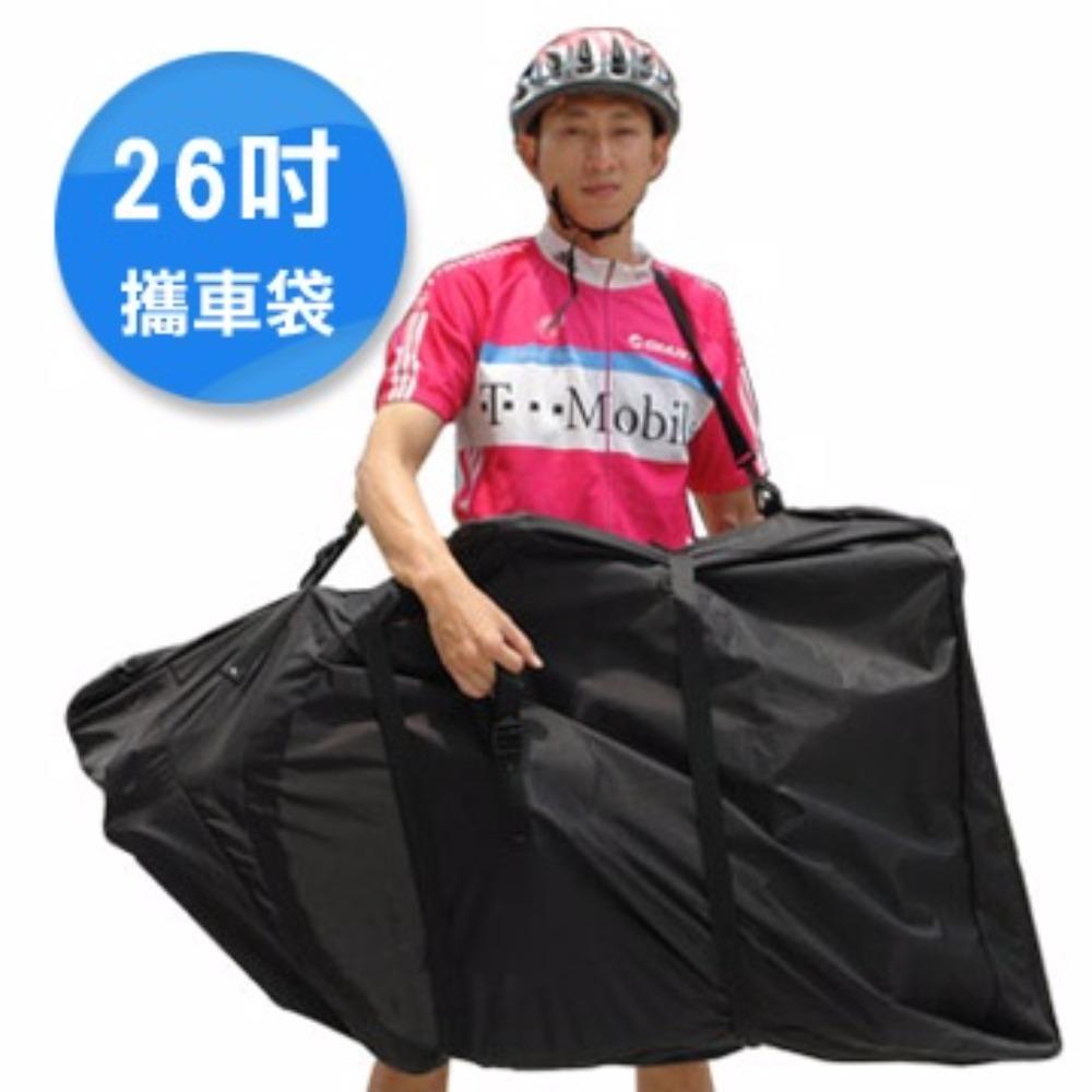SOLAR自行單車26吋攜車袋.自行單車腳踏車折疊車登山車收納袋 可背可提可掛 附收納袋