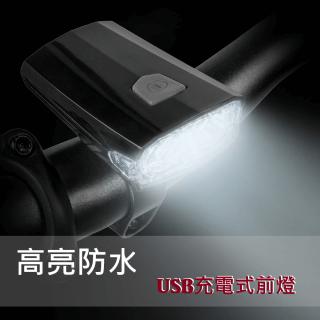 BV-L807 三段式LED USB充電 腳踏車前燈 (黑)