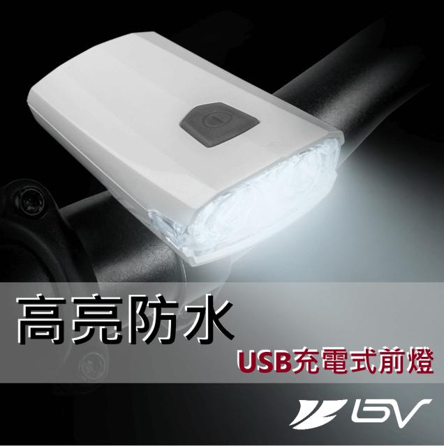 BV-L807 三段式LED USB充電 腳踏車前燈 (白)