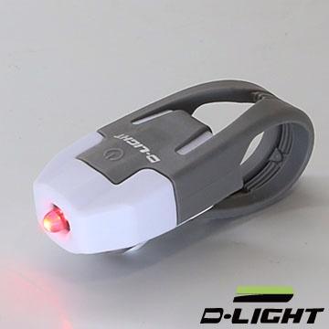 D-LIGHT 紅光LED 彈性扣環自行車尾燈(白灰)