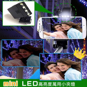 【金利害】mini LED廣角型超高亮度萬用夾燈(單車/釣魚/工作燈)CL033