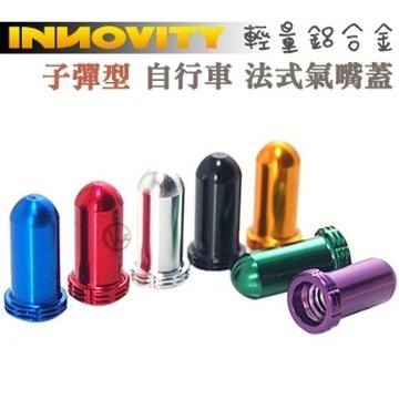 INNOVITY 子彈型 鋁合金 台灣製 自行車 法式氣嘴蓋 4入 【IN-VC-02F】