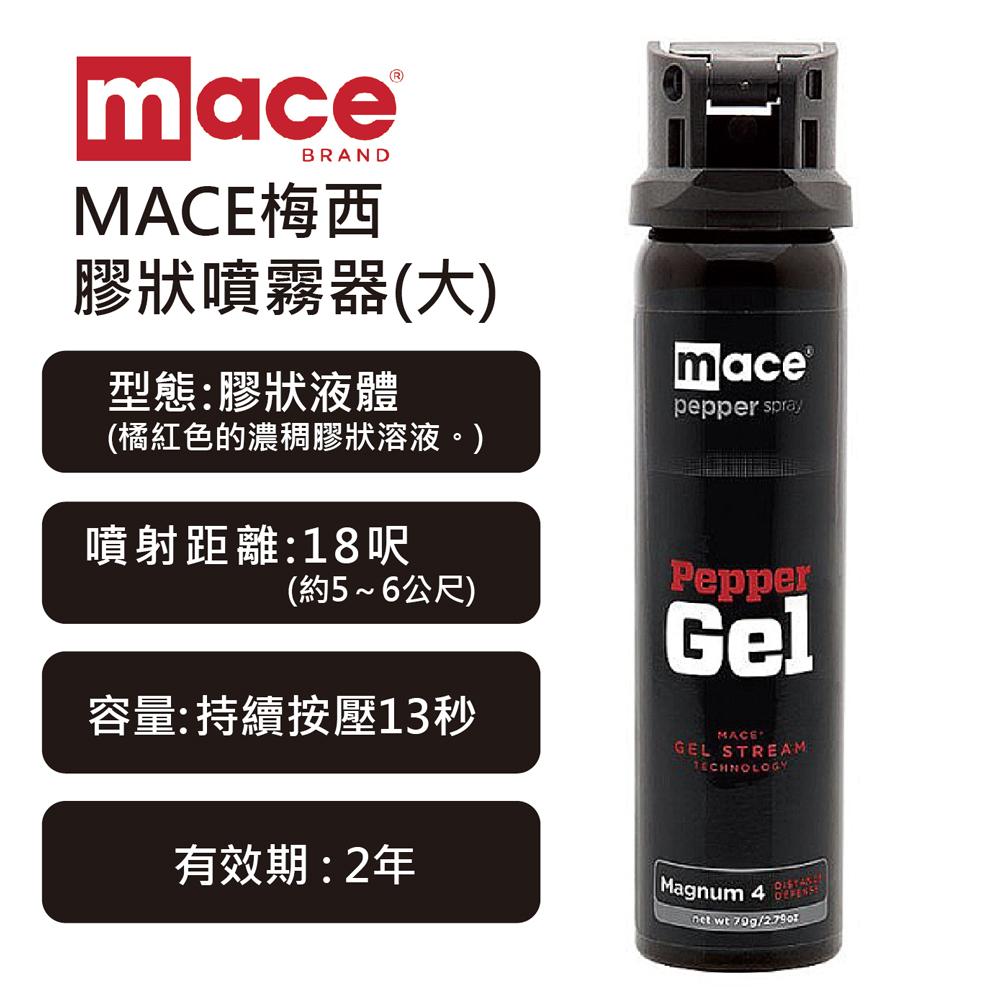 美國MACE梅西膠狀噴霧器(大) 、防身噴霧、防狼噴霧