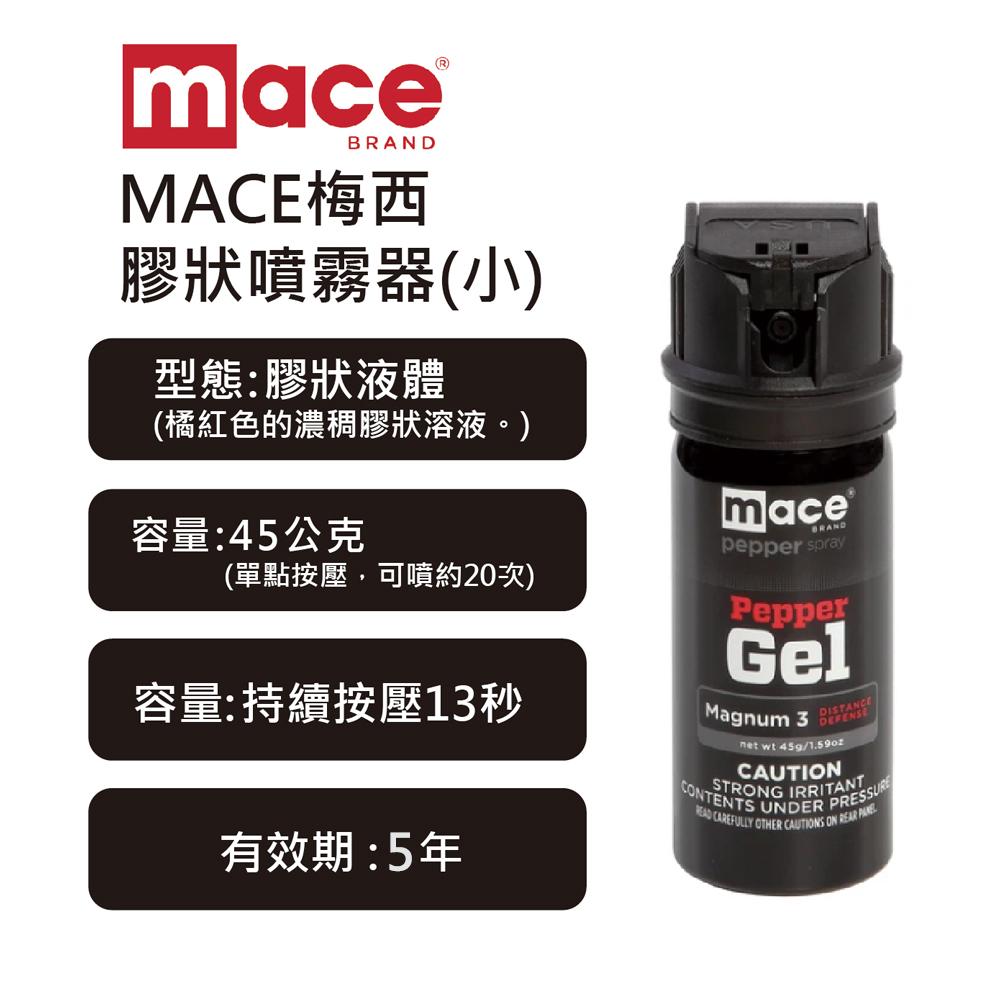 美國MACE梅西膠狀噴霧器(小) 、防身噴霧、防狼噴霧