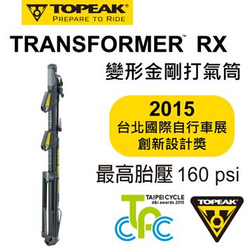 TOPEAK TRANSFORMER RX 整合式打氣筒