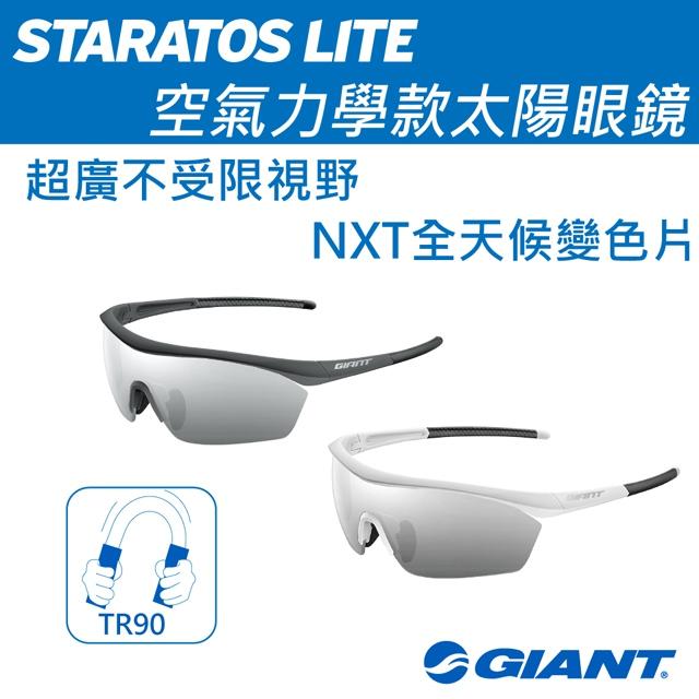 GIANT STRATOS LITE 空氣力學款太陽眼鏡 NXT全天候變色片