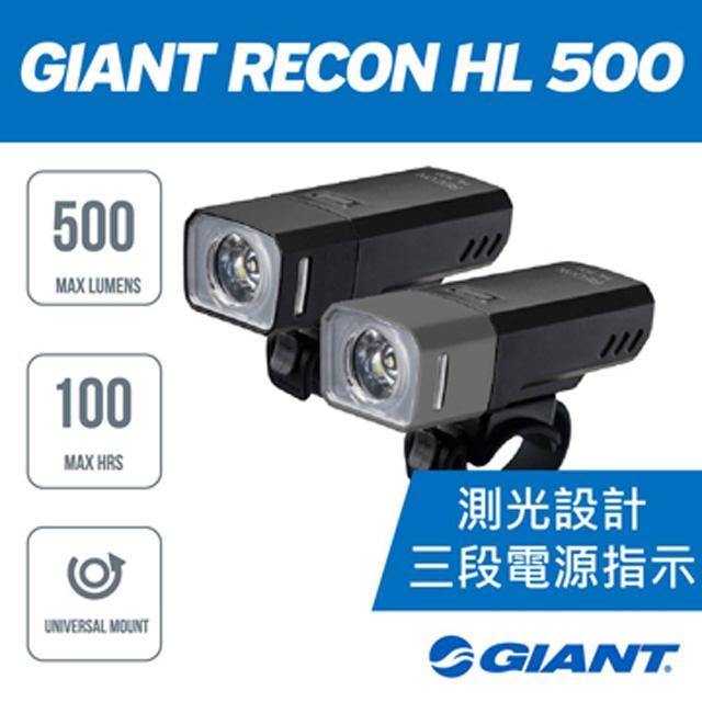 捷安特RECON HL 500流明,充電型前燈(黑)