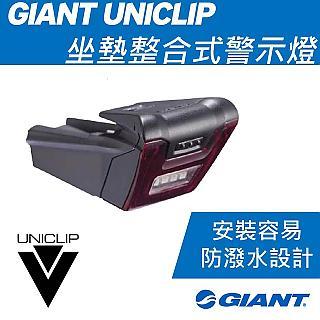 Giant NUMEN+ UNICLIP TL,座墊後警示燈