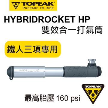 TOPEAK HYBRIDROCKET HP 雙用迷你打氣筒