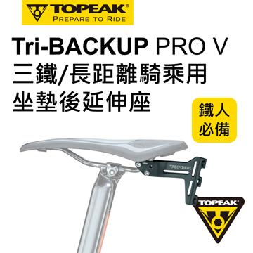 TOPEAK TRI-BACKUP PRO V 三鐵/長距離騎乘坐墊後延伸座