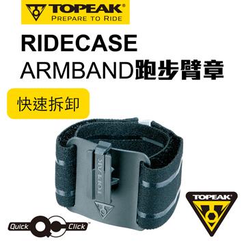 TOPEAK RIDECASE ARMBAND 跑步臂套