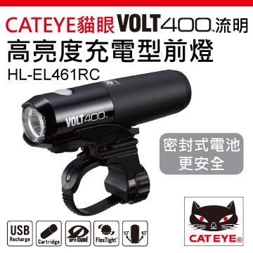 CATEYE 400流明高亮度充電型前燈