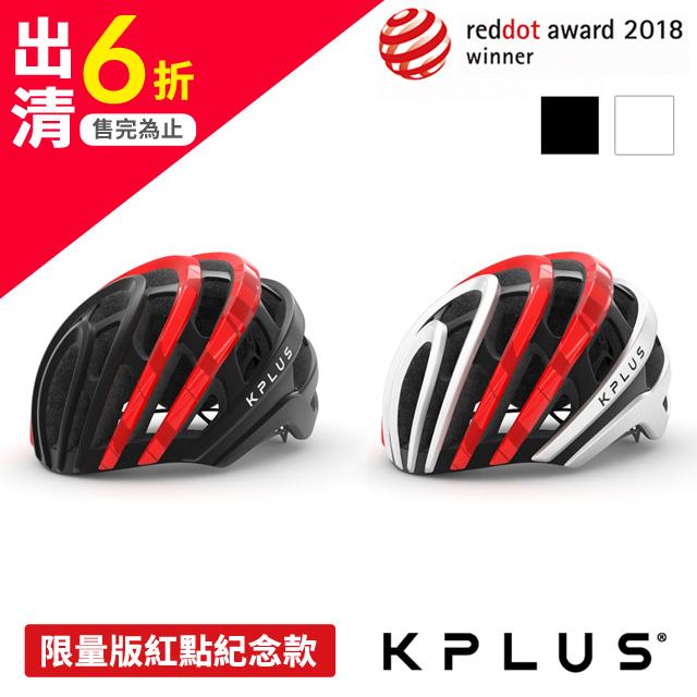 《KPLUS》NET 單車安全帽 公路競速型 黑紅/銀紅 兩色 (限量版紅點紀念款)