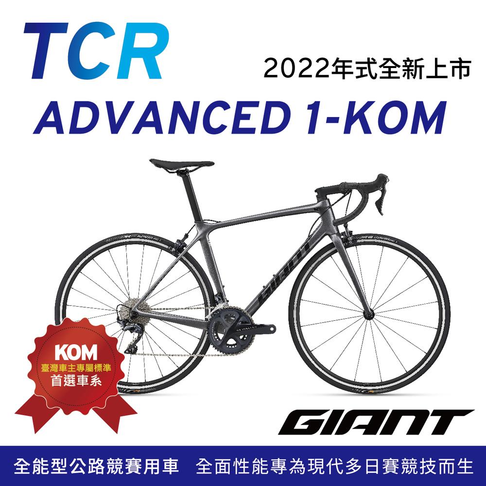 GIANT TCR ADVANCED 1 KOM-2022