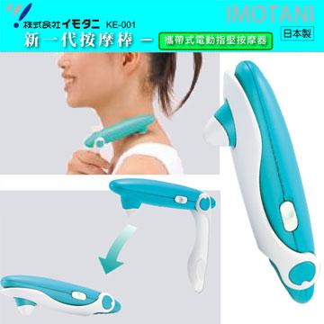 日本IMOTANI攜帶式摺疊電動指壓按摩器