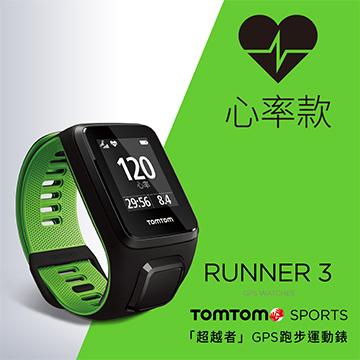 TOMTOM RUNNER 3超越者心率款GPS跑步運動錶