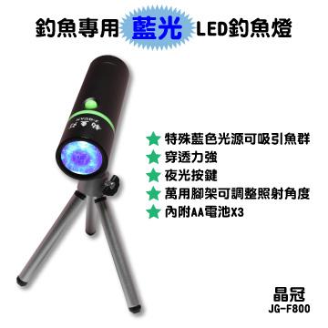 晶冠 釣魚專用LED藍光釣魚燈JG-F800