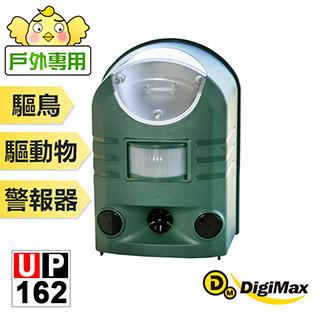 Digimax ★UP-162 三合一戶外野生動物驅除器